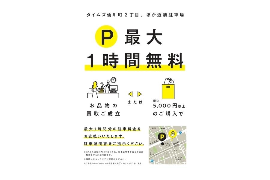 「トレファクスタイル調布仙川店ブログ」