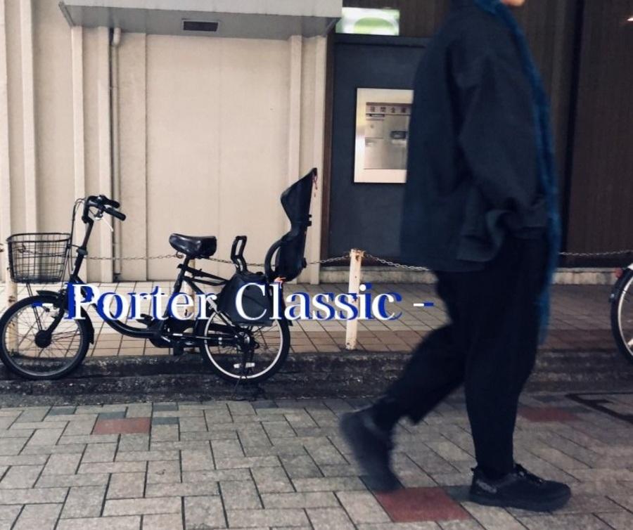 「ドメスティックブランドのPorter Classic 」