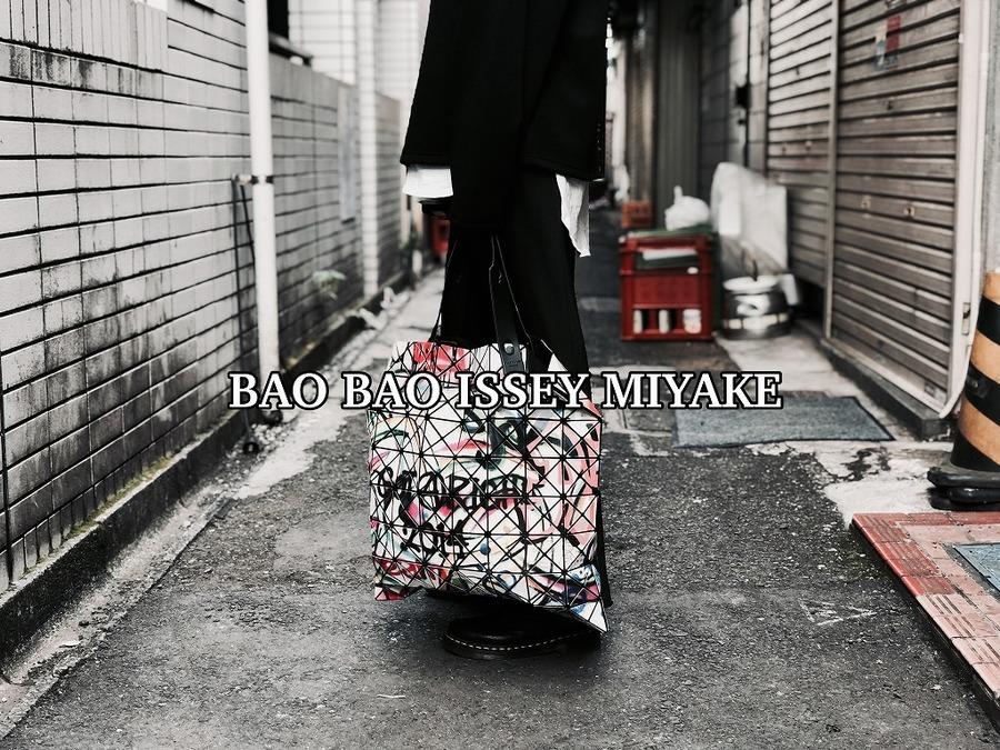 「ドメスティックブランドのBAO BAO ISSEY MIYAKE 」