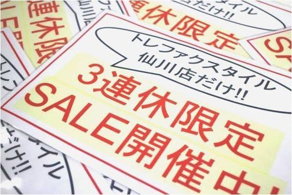 仙川店3連休限定特別セールも開催!!【トレファクスタイル仙川店】