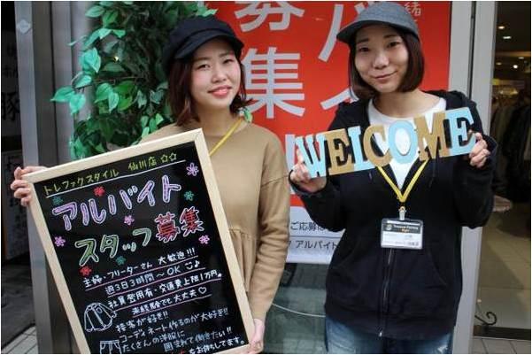 来たれ服好き!!仙川・調布・三鷹エリアのアパレルアルバイト募集中!!【トレファクスタイル仙川店】