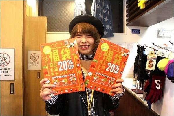 ■■新春キャンペーンのご案内!!■■【古着 買取 トレファクスタイル仙川店】