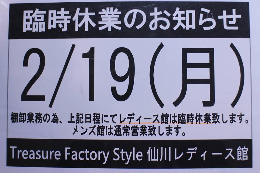 2/19(月)仙川レディース館臨時休業のお知らせ【メンズ館は通常営業致します!】