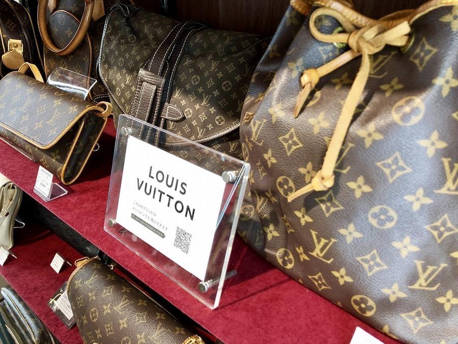 8月はLOUIS VUITTONの買取20%UPキャンペーン実施中!![トレファクスタイル仙川店]