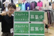 【アルバイト募集】ガッツリ働ける方大募集!!入間の最安古着屋