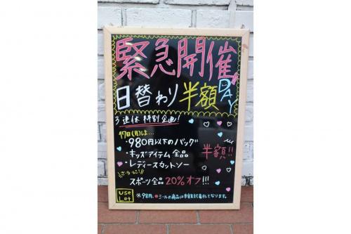 埼玉の入間