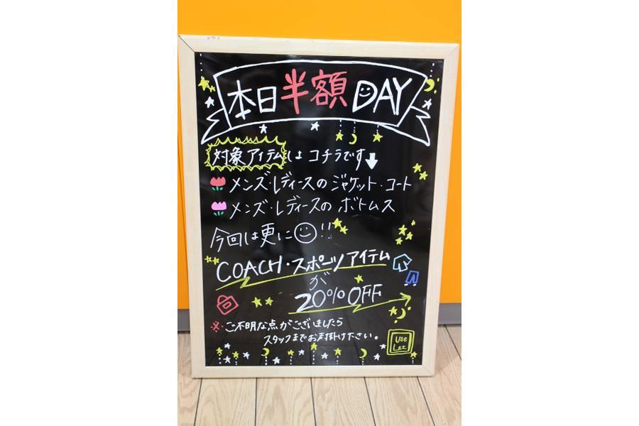 今週末も開催決定!!お得な半額DAY!!【ユーズレット入間春日町店】