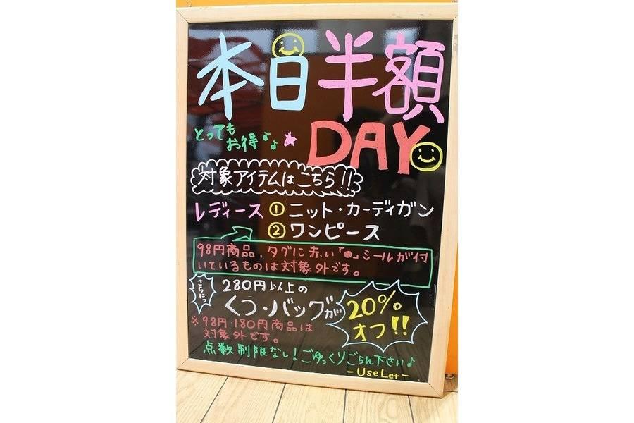 3連休特別SALE!本日は半額DAY開催中です!埼玉の最安古着【ユーズレット入間春日町店】