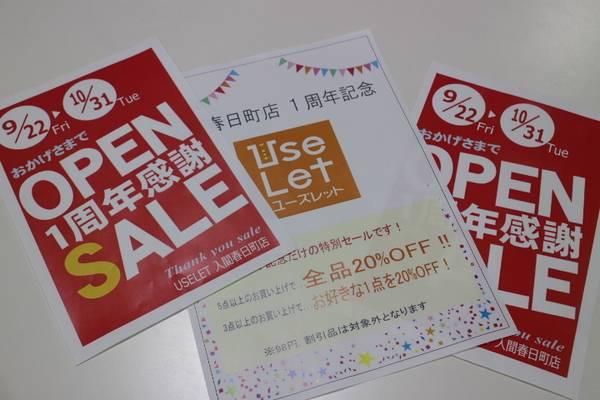 ただ今開催中!1st Anniversary SALE!!入間の最安古着屋-【ユーズレット入間春日町店】