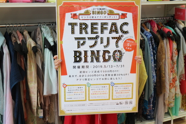 本日より開催!合計2,000円引きのクーポンをゲット出来るビンゴキャンペーン!!