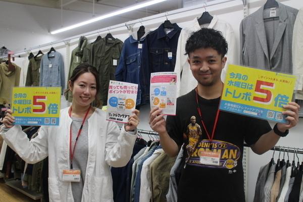 6月2回目のトレポ5倍DAY!ビンゴキャンペーンにも参加してお得にお買い物を!