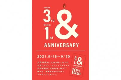 「店舗からのお知らせの【1周年記念】三宿1周年キャンペーン開催中!!【9月18日~9月30日】 」