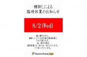 ※8/2(水)与野店棚卸休業日のお知らせ※