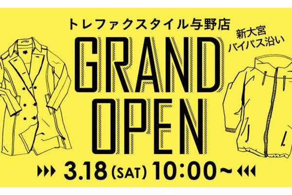 「 オープン 」