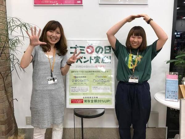 5月30日(火)限定!!買取がお得に!?買取金額20%UPデー開催!!!!