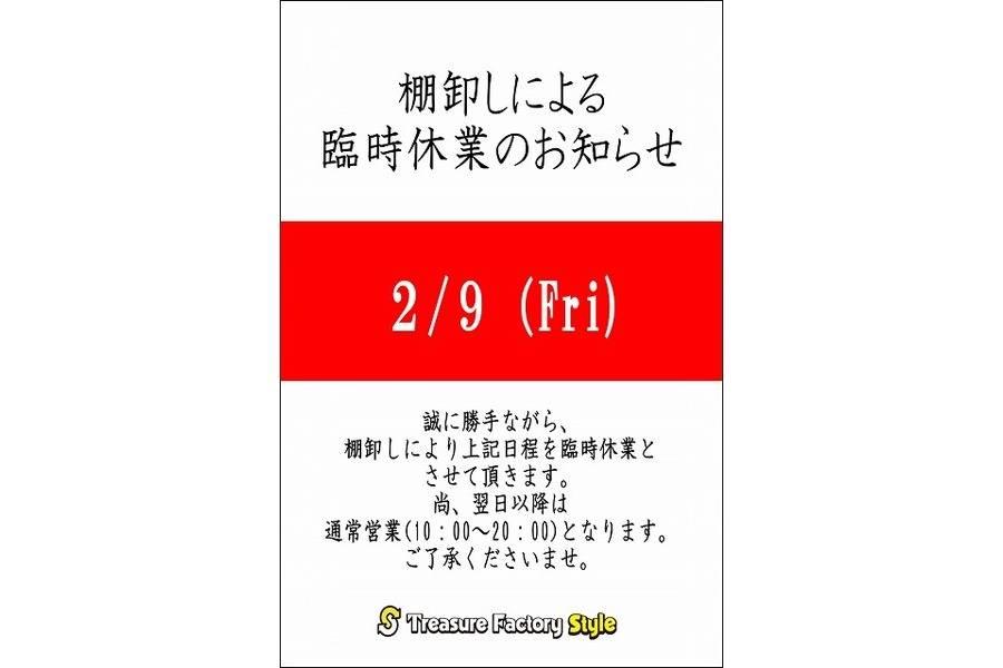 2月9日(金)棚卸による臨時休業のお知らせ【古着買取トレファクスタイル与野店】