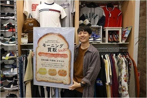 ゴールデンウィーク★買取イベント開催致します!!!【古着買取トレファクスタイル与野店】