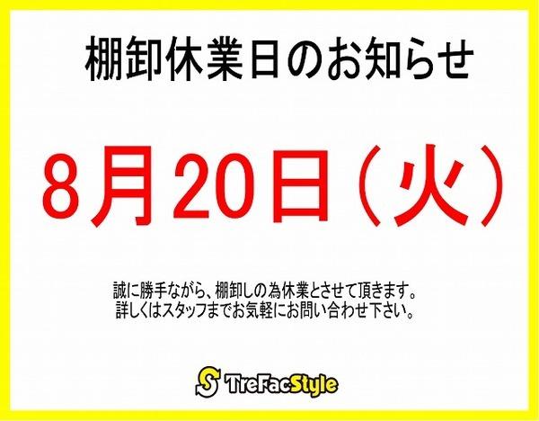 【トレファクスタイル与野店 棚卸しに伴う休業日のお知らせ】