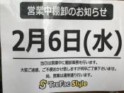2/6(水)営業中棚卸しのお知らせ