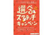 5/6、明日が最終日です!!!! ハズレなしのスクラッチキャンペーン、大絶賛開催中!!!!!!