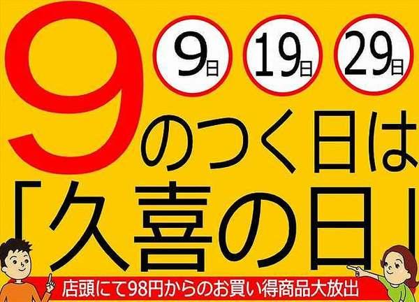 明日は5月最後の「久喜の日半額DAY」!!お買い物上手へ達成へラストスパート!!!