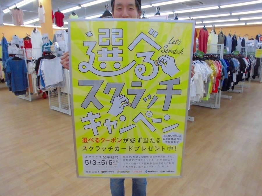 楽しい楽しい「選べるスクラッチキャンペーン」を明日から開催!