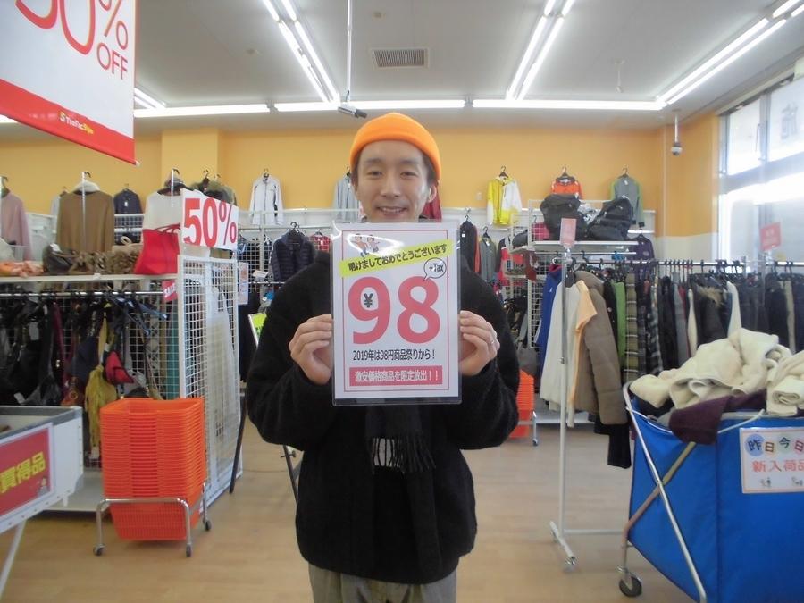 新年一発目のイベントは98円祭り!!!!
