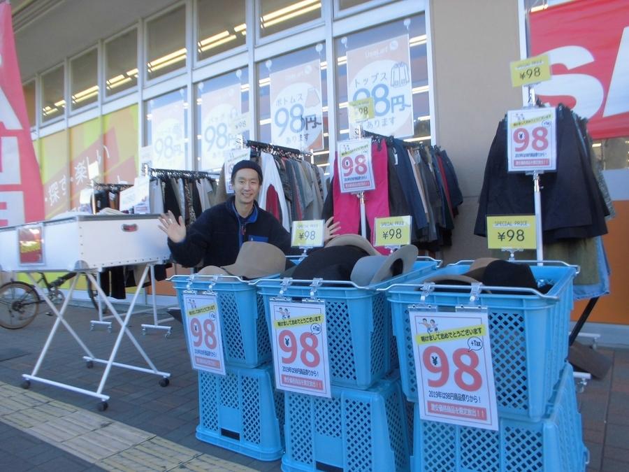 あけましておめでとうございます!98円激安商品祭り開催中!