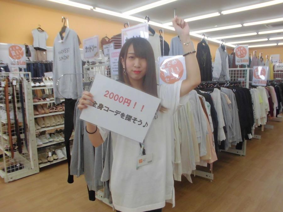 ユーズレット久喜店なら全身コーデが2000円で買える!?