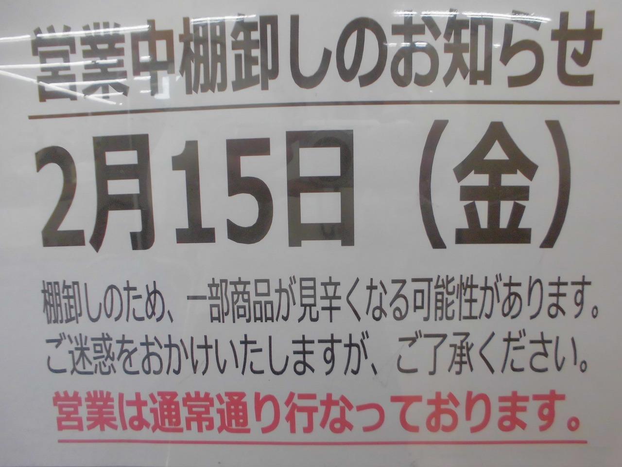 「埼玉のユーズレット 」