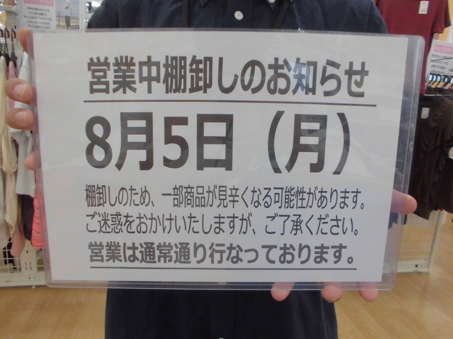 「トレファクスタイル久喜店ブログ」