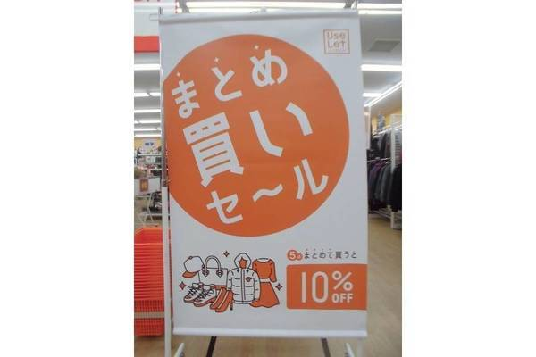 トレファクスタイル久喜店ブログ画像1