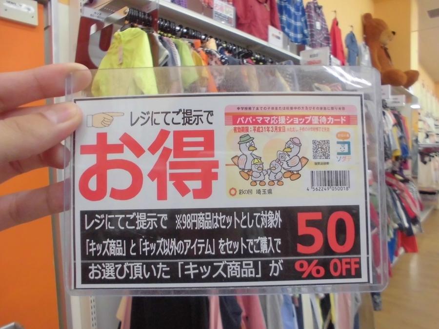 トレファクスタイル久喜店ブログ画像2