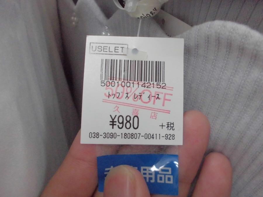 セールの古着屋