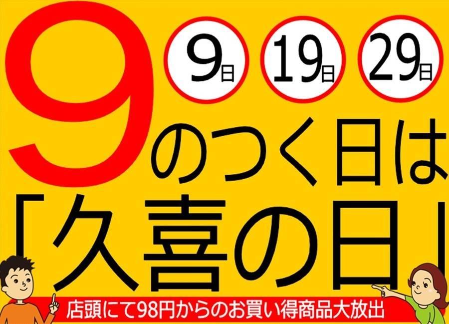 明日は「久喜の日」☆冬物最終SALE&春物続々と展開中!