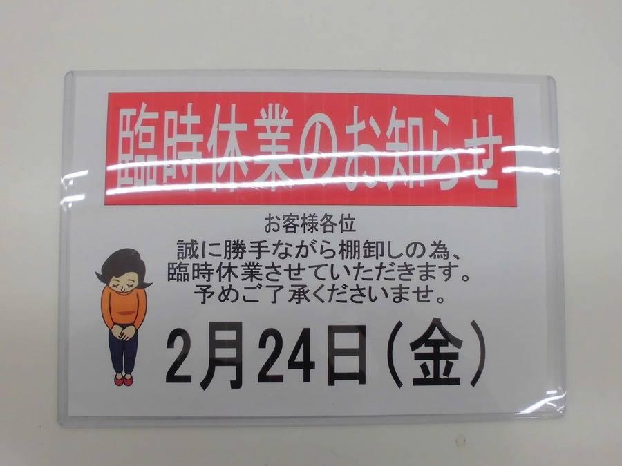2/24日(金) ユーズレット久喜店、棚卸による臨時休業のお知らせ