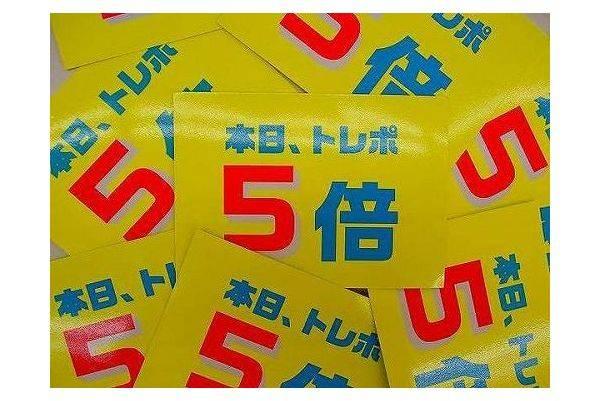 3月の「水曜日」はまとめ買いチャンス!! 明日はポイント5倍DAYですよ〜!!