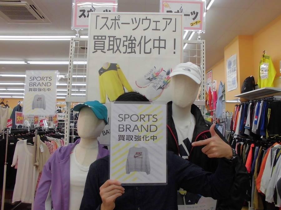「NIKE(ナイキ)」&「adidas(アディダス)」絶賛お買取強化中!