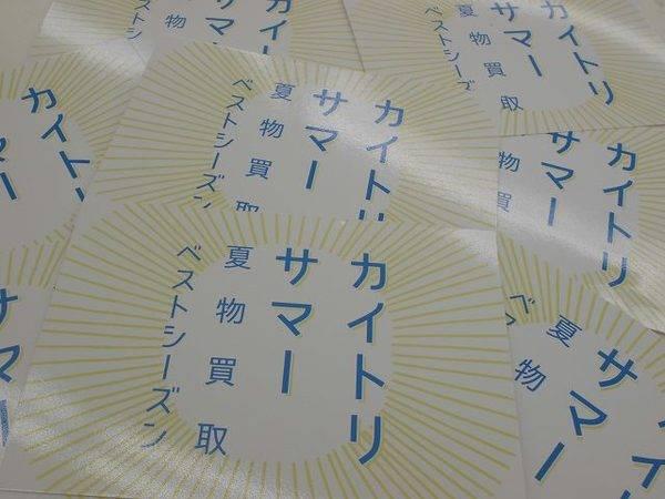 お買取情報〜!!『夏物』のアイテム売るなら今がお得♪ 夏物アイテム買取強化中!!