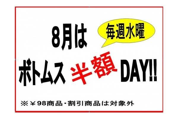 ★★8月の水曜日はお得な半額DAY★★