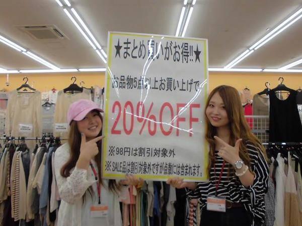 ☆★☆お得にまとめ買いするならユーズレット久喜店へ☆★☆