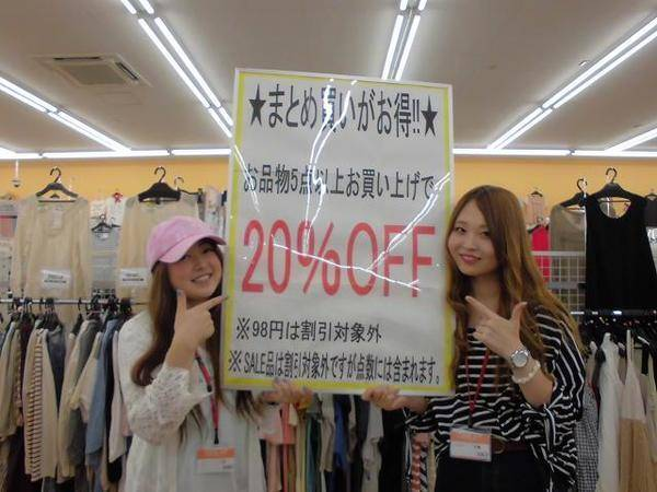 ☆★☆まとめ買いでお得にトータルコーデ☆★☆