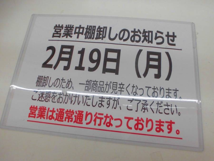2月19日(月) 営業中棚卸しのお知らせ