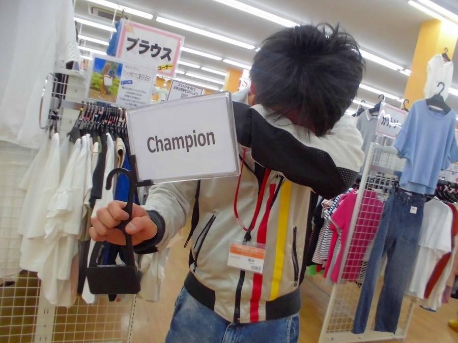 Champion(チャンピオン)高価買取宣言