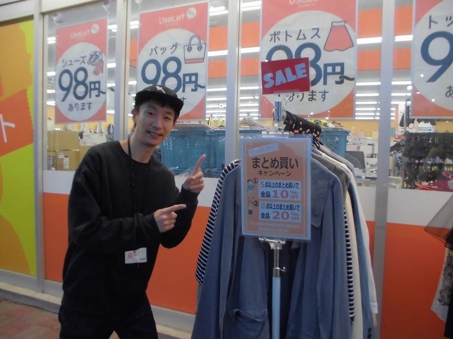 春物先行セール開始!!!