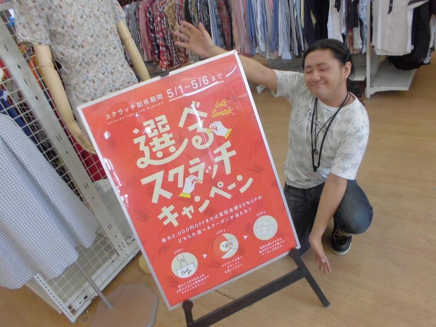 ★大好評★GWスクラッチキャンペーン!!明日が最終日!!!!