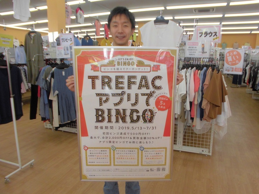 アプリでビンゴでお得に割引クーポンGET!!