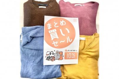「トレファクスタイル祖師ヶ谷大蔵店ブログ」