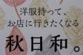 「岸和田の古着 」