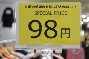 イベント盛りだくさん♪98円セール開催中!岸和田でお得なアイテムを大量にGET!
